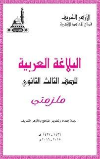 كتاب شرح منهج البلاغة للصف الثالث الثانوي الازهري