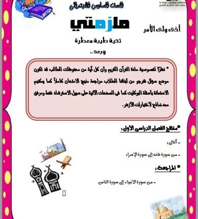 مراجعة القرآن الكريم للمرحلة الابتدائية الآزهرية