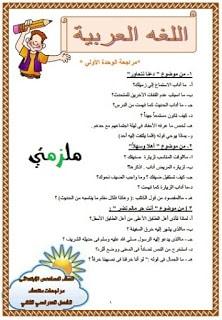 مراجعة لغة عربية للصف السادس الإبتدائي الترم الثاني