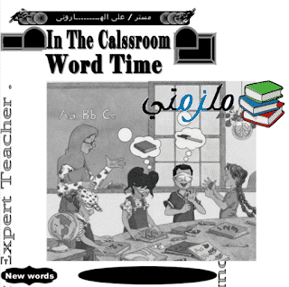 مذكرة انجليزي للصف الأول الإبتدائي الترم الثاني لغات