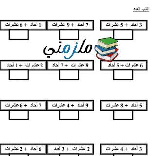 مذكرة حساب للصف الأول الإبتدائي الفصل الدراسي الثاني