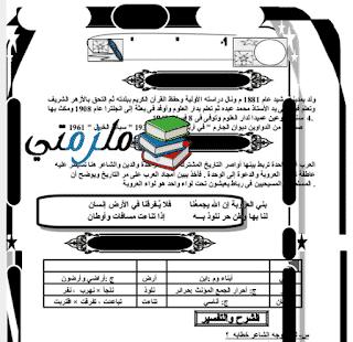 مذكرة عربي أولى إعدادي الفصل الدراسي الثاني