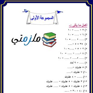 مراجعة حساب للصف الأول الإبتدائي الترم الثاني