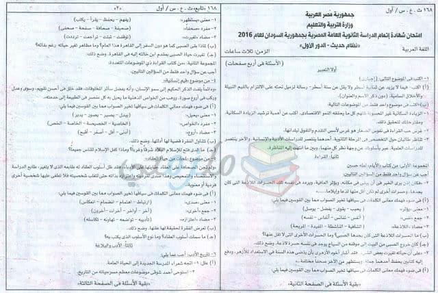 امتحانات السودان 2016 جميع مواد الثانوية العامة 1