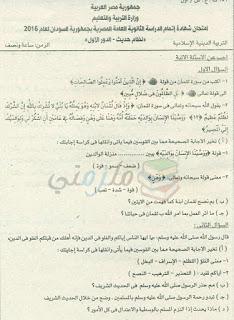 امتحانات السودان 2016 لمادة الدين للثانوية العامة مع الاجابات 1