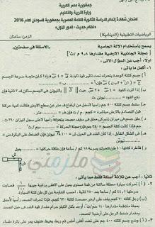 امتحانات السودان 2016 مادة الديناميكا للثانوية العامة مع الاجابات 1