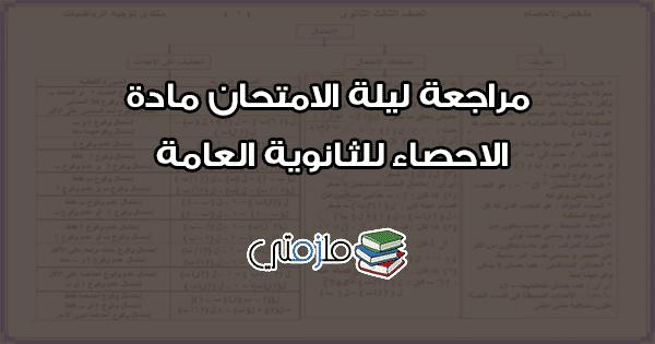 مراجعة ليلة الامتحان مادة الاحصاء للثانوية العامة
