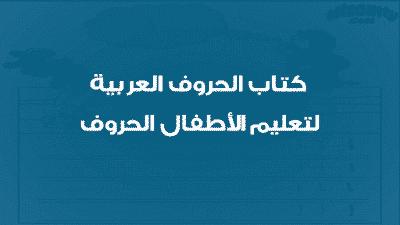 كتاب الحروف العربية لتعليم الأطفال الحروف