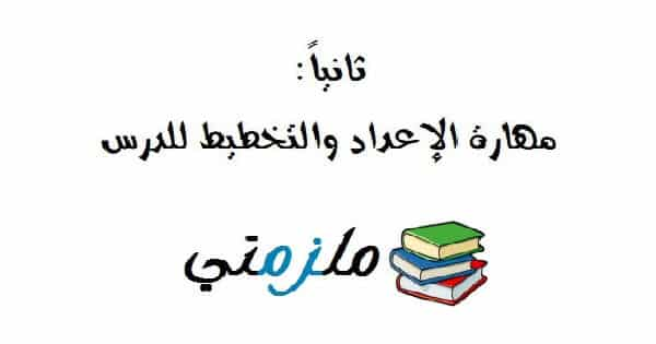 كتاب المهارات الأساسية لمعلم الرياضيات