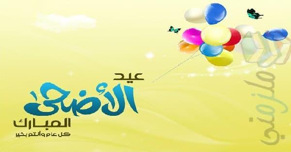 موعد عيد الاضحى في مصر والدول العربية