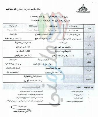جدول محاضرات الفرقة الأولى حقوق عين شمس الفصل الدراسي الأول 2016 / 2017 ( انتظام و انتساب )