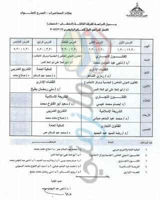جدول محاضرات الفرقة الثالثة حقوق عين شمس الفصل الدراسي الأول 2016 / 2017 ( انتظام و انتساب )