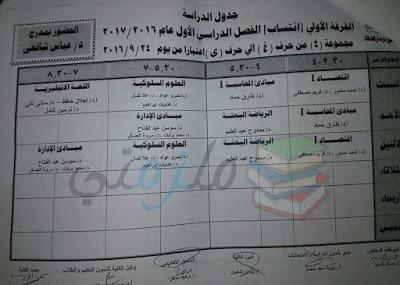 جداول محاضرات تجارة عين شمس كل الفرق 2016 - 2017