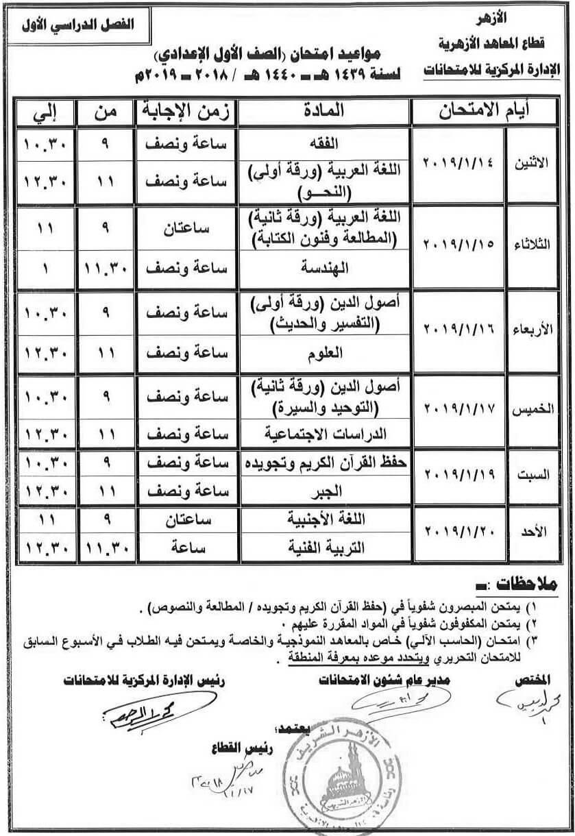 جدول امتحاناتالازهر الصف الأول الإعدادي 2018