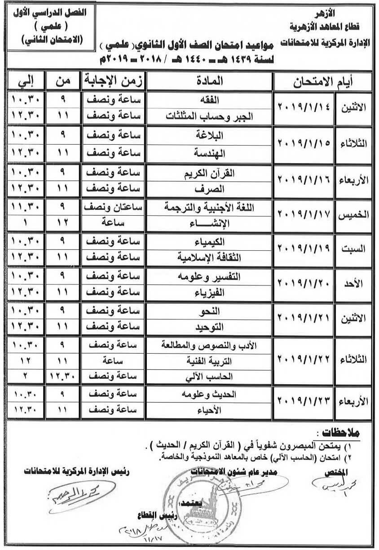 جدول امتحاناتالازهر الصف الأول الثانوي 2018/2019