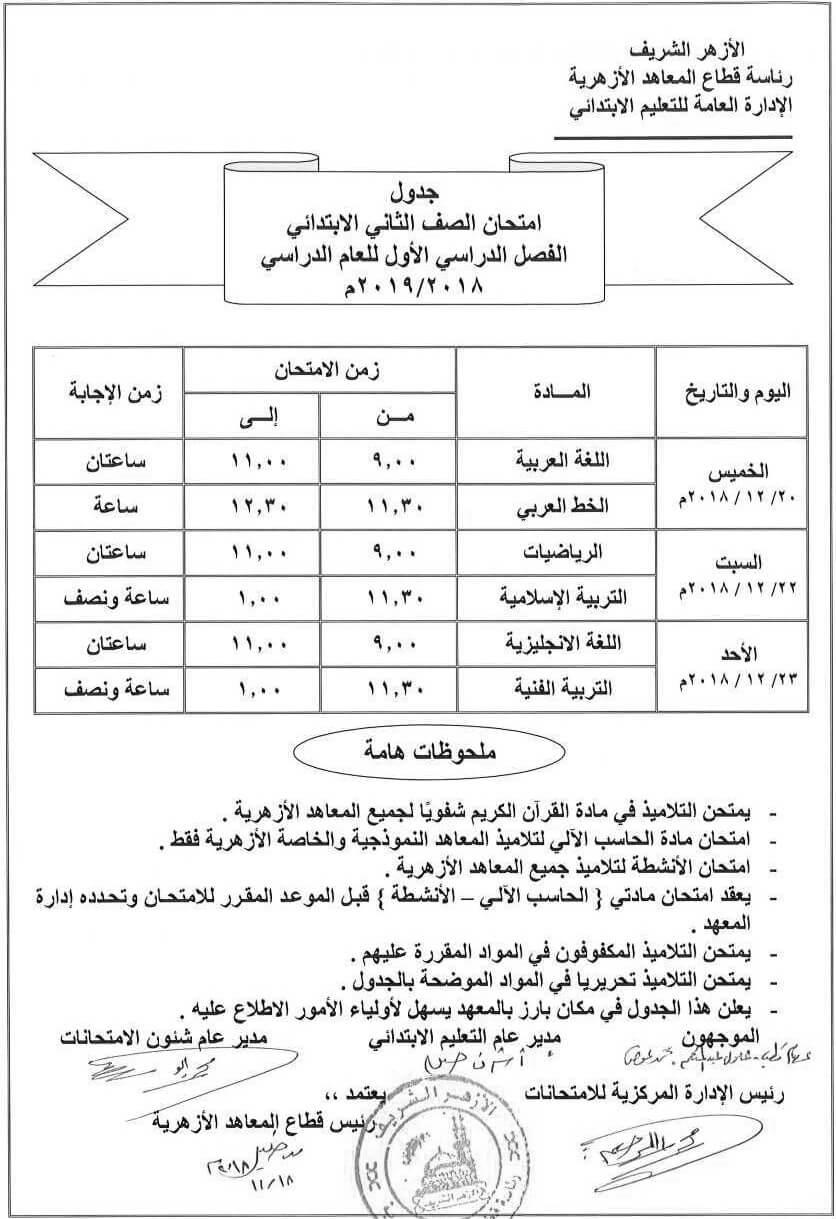 جدول امتحاناتالازهر الصف الثاني الإبتدائي 2018