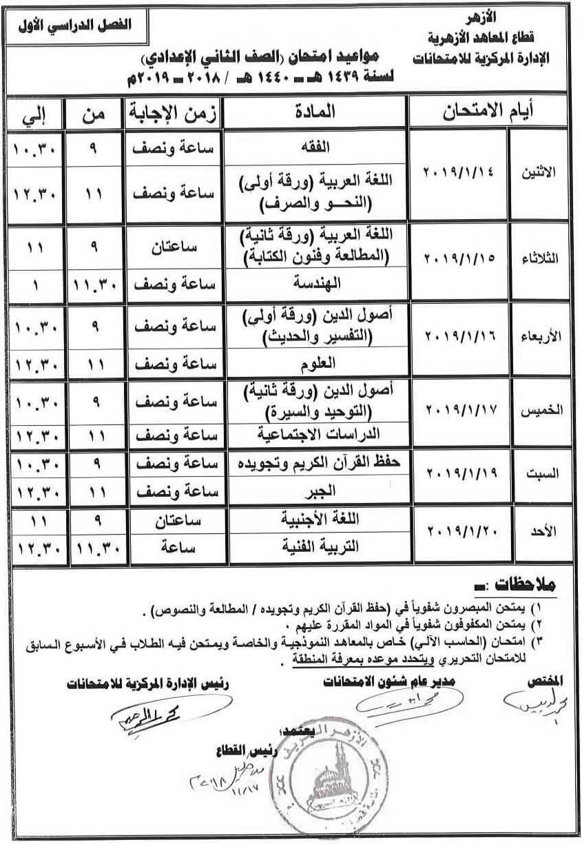 جدول امتحاناتالازهر الصف الثاني الإعدادي 2018