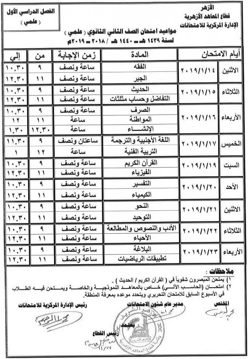جدول امتحاناتالازهر الصف الثاني الثانوي 2018