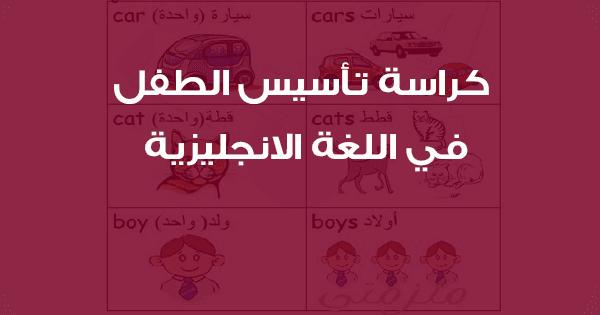 كيفية تأسيس الطفل في اللغة الانجليزية
