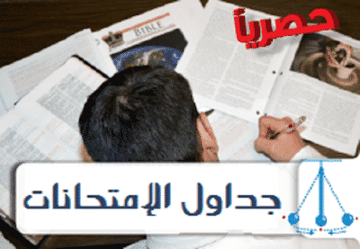 جداول امتحانات محافظة الجيزة نصف العام 2017