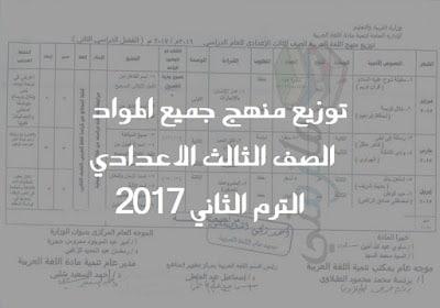 توزيع منهج الصف الثالث الاعدادي الترم الثاني جميع المواد 2017