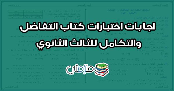 اجابات اختبارات كتاب التفاضل والتكامل للثالث الثانوي