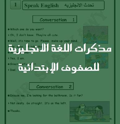 مذكرات تعليمية في اللغة الانجليزية للصفوف الإبتدائية