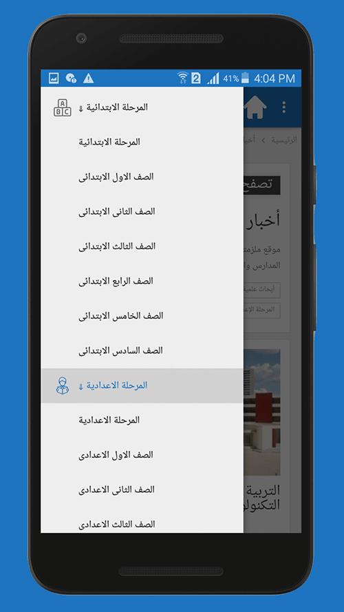 تطبيق ملزمتي متوفر الأن على متجر جوجل بلاي