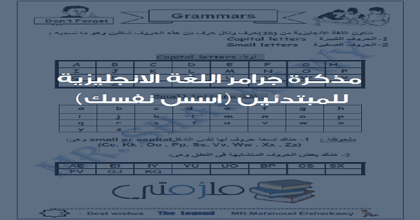 مذكرة جرامر اللغة الانجليزية للمبتدئين (اسس نفسك)