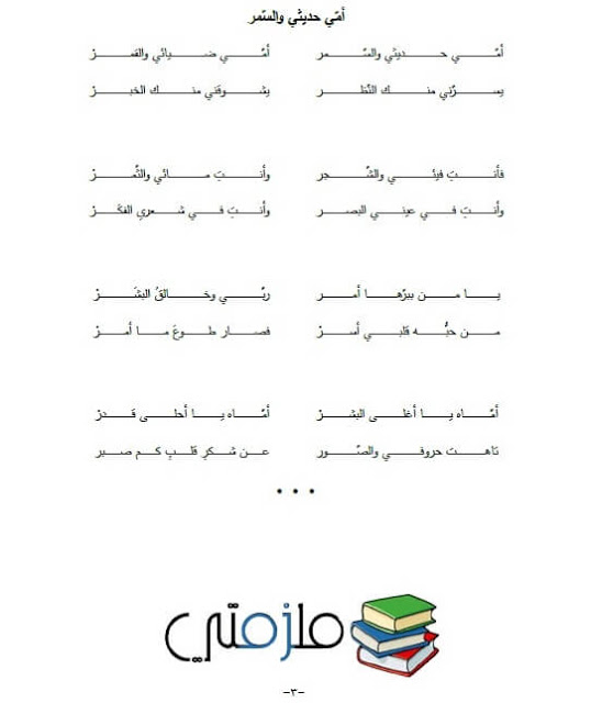 اناشيد وقصائد شعرية للاطفال