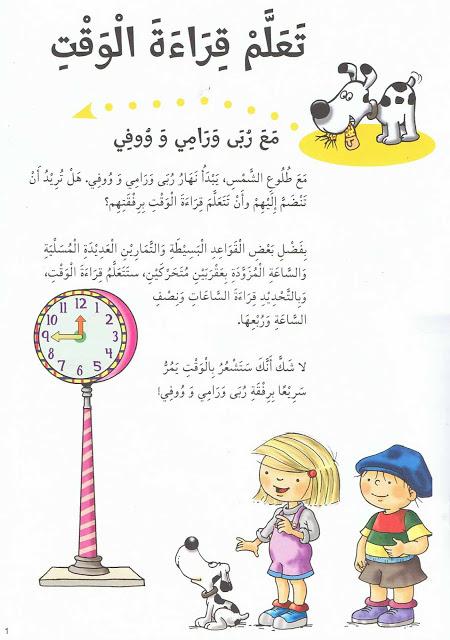 تعليم قراءة الوقت (الساعة) للاطفال