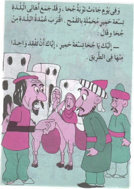 قصة جحا و الحمار الناقص بالصور