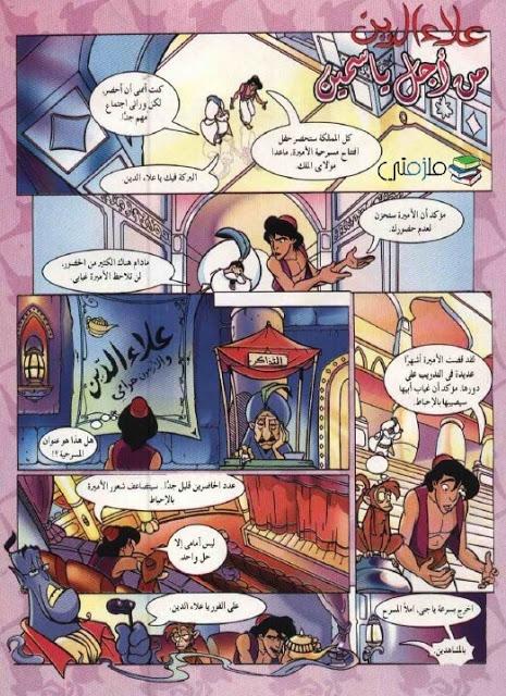 قصة مغامرات علاء الدين بالصور