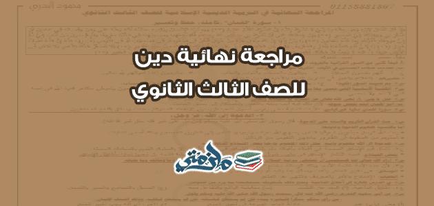 المراجعة النهائية فى الدين الاسلامي للصف الثالث الثانوي