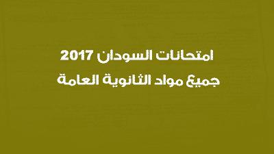 امتحانات السودان 2017 جميع مواد الثانوية العامة