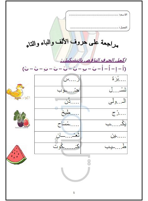 تدريبات على حروف اللغة العربية