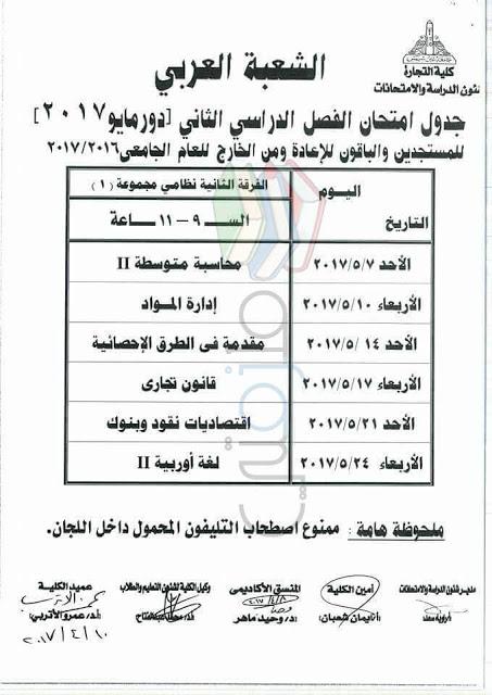 جدول امتحانات تجارة عين شمس 2017 الفرقة الثانية انتظام مجموعة 1