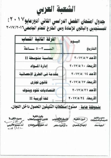 جدول امتحانات تجارة عين شمس 2017 الفرقة الثانية انتساب