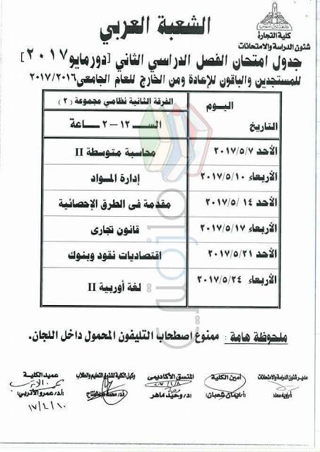 جدول امتحانات تجارة عين شمس 2017 الفرقة الثانية انتظام مجموعة 2