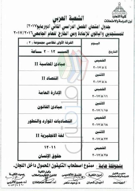 جدول امتحانات تجارة عين شمس 2017 الفرقة الاولى انتظام مجموعة 2