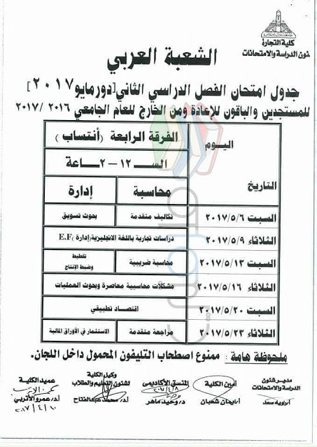 جدول امتحانات تجارة عين شمس 2017 الفرقة الرابعة انتساب