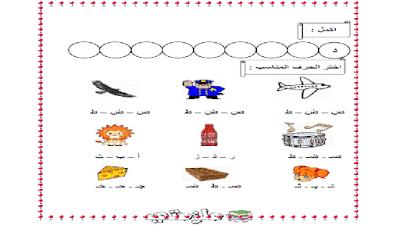 كراسة تدريبات على حروف اللغة العربية للاطفال