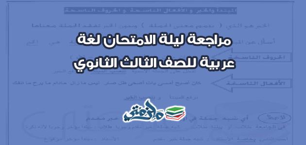 مراجعة ليلة الامتحان لغة عربية للصف الثالث الثانوي