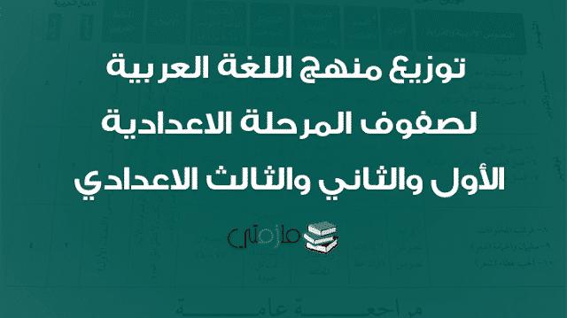 توزيع منهج اللغة العربية لصفوف المرحلة الاعدادية