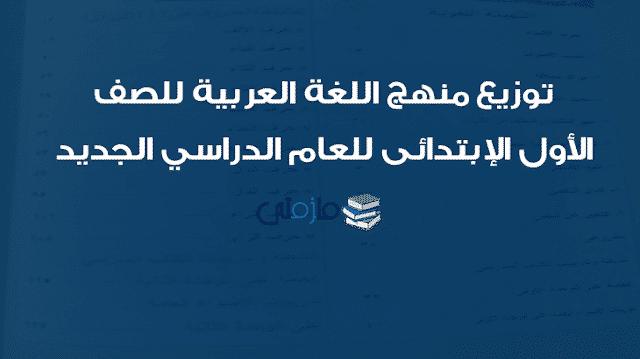 توزيع منهج اللغة العربية للصف الأول الإبتدائى ترم أول 2018