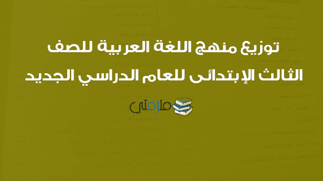 توزيع منهج اللغة العربية للصف الثالث الإبتدائى
