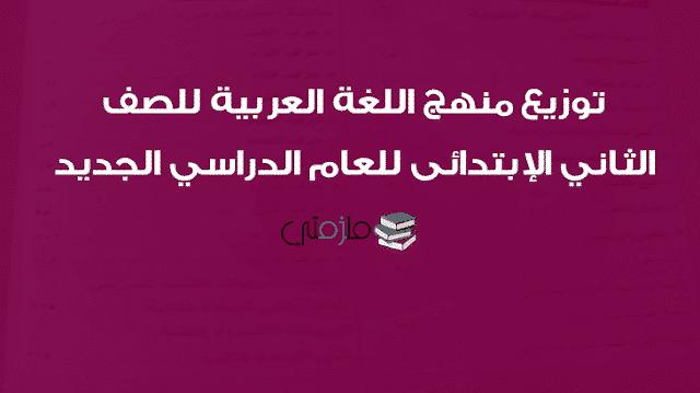 توزيع منهج اللغة العربية للصف الثاني الإبتدائى