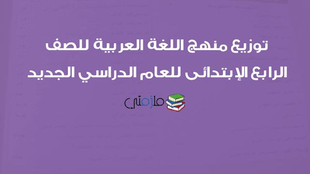 توزيع منهج اللغة العربية للصف الرابع الإبتدائى