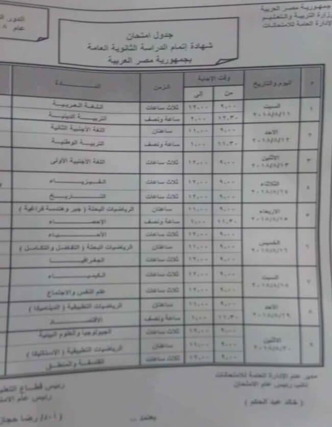 جدول امتحانات الدور الثانى للثانوية العامة 2018