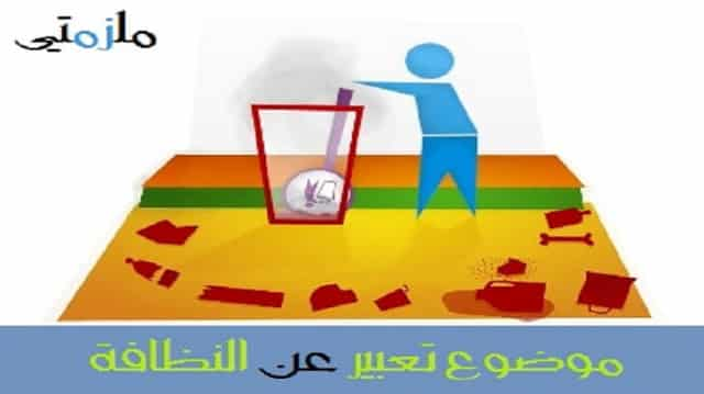 موضوع تعبير عن النظافة واهميتها بالعناصر